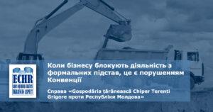 рішення ЄСПЛ у справі «Gospodăria țărănească Chiper Terenti Grigore проти Республіки Молдова»