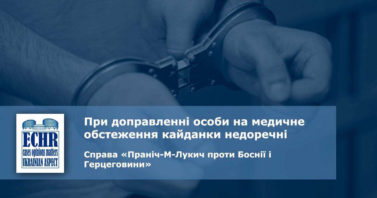 рішення ЄСПЛ у справі «Праніч-М-Лукич проти Боснії і Герцеговини»