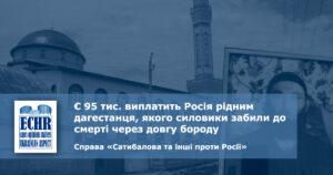 рішення ЄСПЛ у справі «Сатибалова та інші проти Росії»