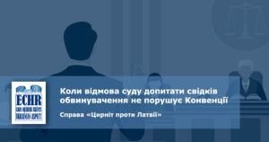 відмова допитати свідка. рішення ЄСПЛ у справі «Цирніт проти Латвії»