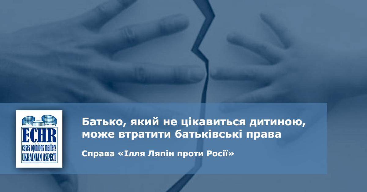 зв'язок батька і дитини. рішення ЄСПЛ у справі «Ілля Ляпін проти Росії»