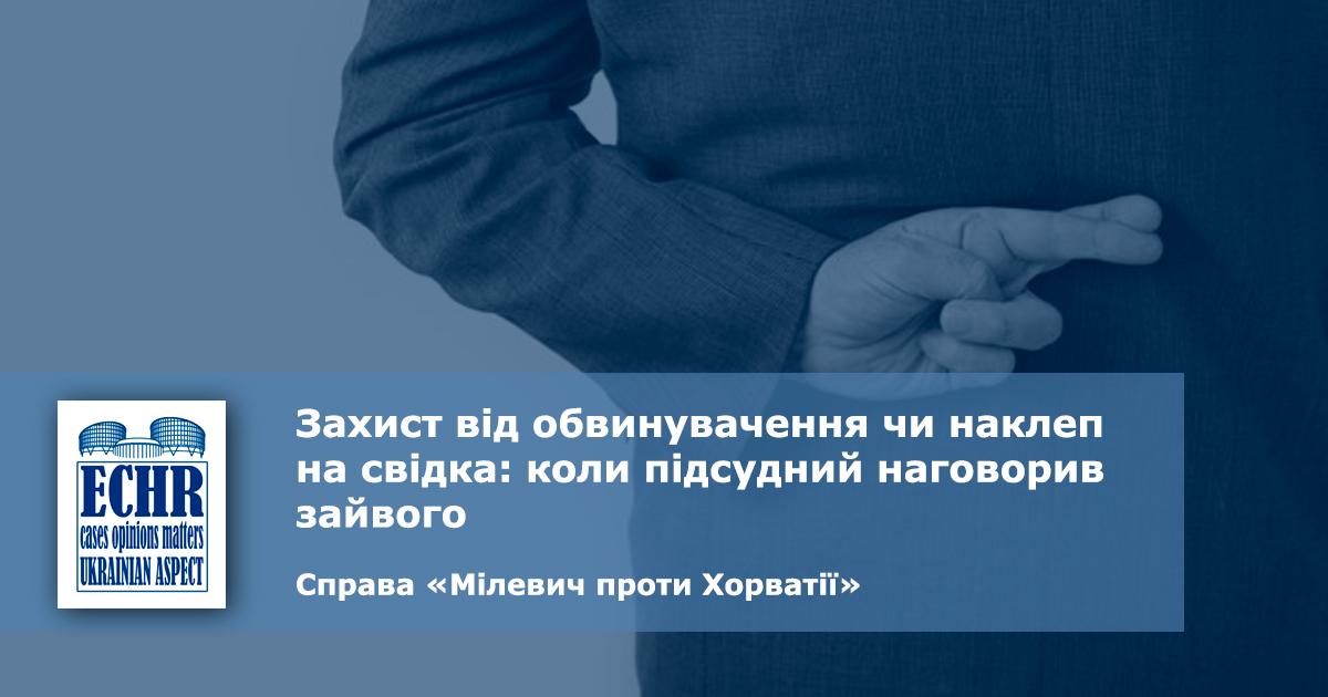 захист. наклеп. рішення ЄСПЛ у справі «Мілевич проти Хорватії»