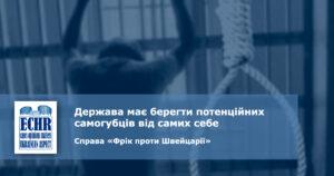захист самогубців. рішення ЄСПЛ у справі «Фрік проти Швейцарії»