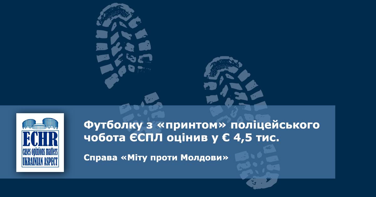 ФУТБОЛКУ З «ПРИНТОМ» ПОЛІЦЕЙСЬКОГО ЧОБОТА ЄСПЛ ОЦІНИВ У € 4,5 ТИС.
