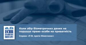Збір біометричних даних. рішення ЄСПЛ у справі «P.N. проти Німеччини»