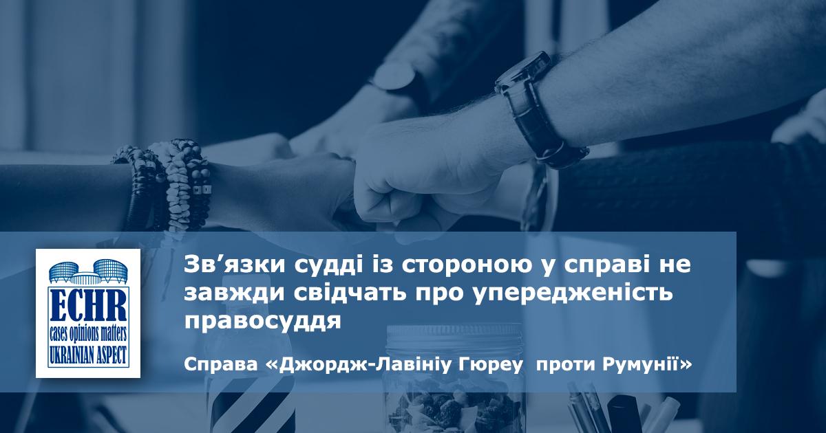 зв'язки судді. рішення ЄСПЛ у справі «Джордж-Лавініу Гюреу проти Румунії»