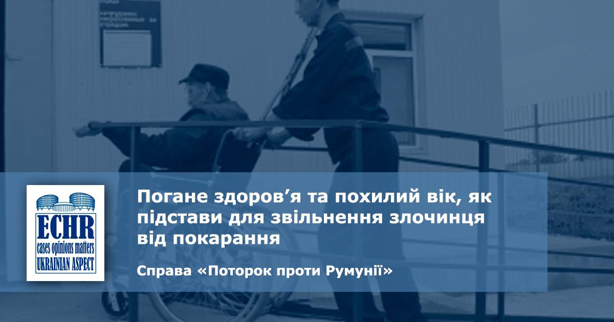 звільнення від покарання за станом здоров'я. рішення ЄСПЛ у справі «Поторок проти Румунії»