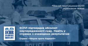 неупередженість суду. рішення ЄСПЛ у справі «Шкрля проти Хорватії»