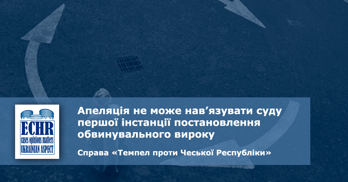 рішення ЄСПЛ у справі «Темпел проти Чеської Республіки»