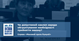 наклеп. рішення ЄСПЛ у справі «Маковей проти Румунії»
