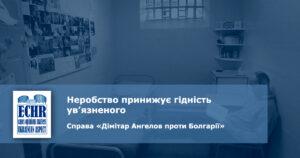 неробство ув'язненого. рішення ЄСПЛ у справі «Дімітар Ангелов проти Болгарії»