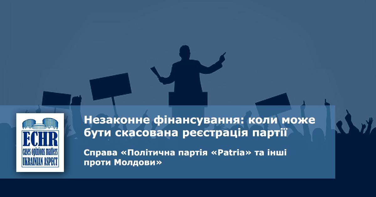 фінансування партії. рішення ЄСПЛ у справі «Політична партія «Patria» та інші проти Молдови»
