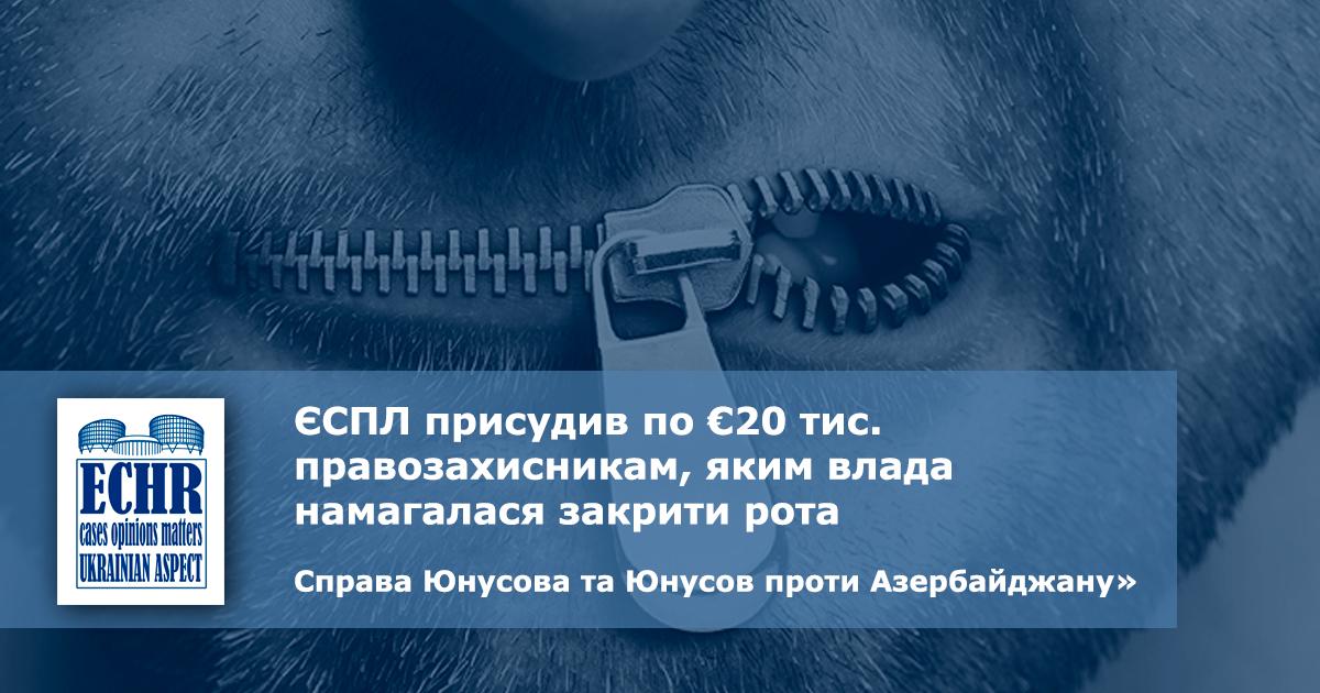 рішення ЄСПЛ у справі «Юнусова та Юнусов проти Азербайджану» № 2,