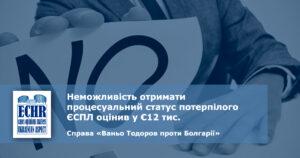 потерпілий. рішення ЄСПЛ у справі справа «Ваньо Тодоров проти Болгарії»