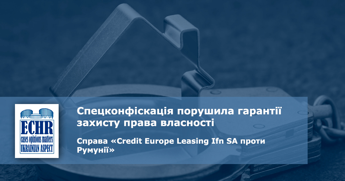 спецконфіскація. рішення ЄСПЛ у справі «Credit Europe Leasing Ifn SA проти Румунії»
