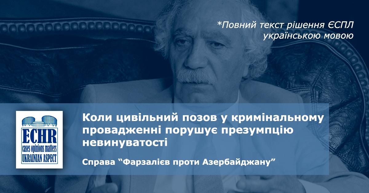 Цивільний позов у кримінальному процесі. рішення ЄСПЛ у справі «Фарзалієв проти Азербайджану»