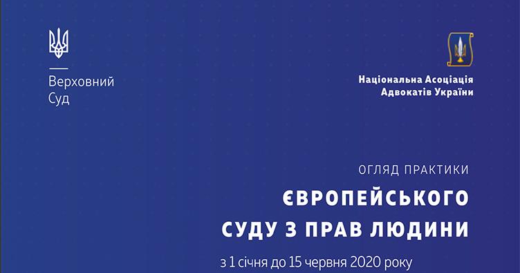 Огляд практики Європейського суду з прав людини за І півріччя 2020 року
