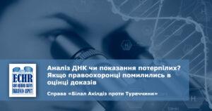 рішення ЄСПЛ у справі «Білал Акілдіз проти Туреччини»