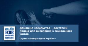 рішення ЄСПЛ у справі «Левчук проти України»