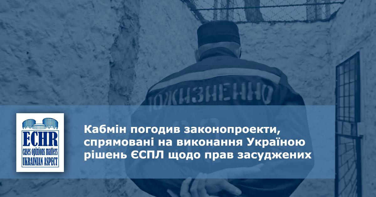 Кабмін погодив законопроекти, спрямовані на виконання Україною рішень ЄСПЛ щодо прав засуджених