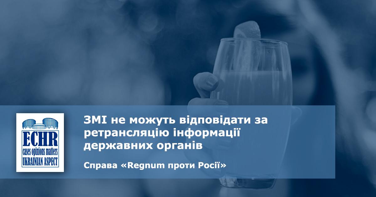 наклеп. рішення ЄСПЛ у справі «Regnum проти Росії»
