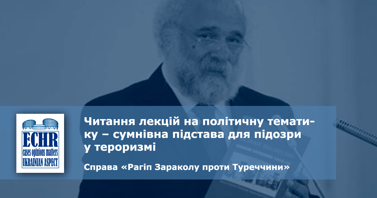 рішення ЄСПЛ у справі «Рагіп Зараколу проти Туреччини»
