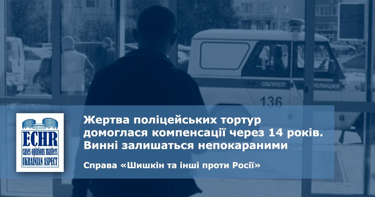 рішення у справі «Шишкін та інші проти Росії»