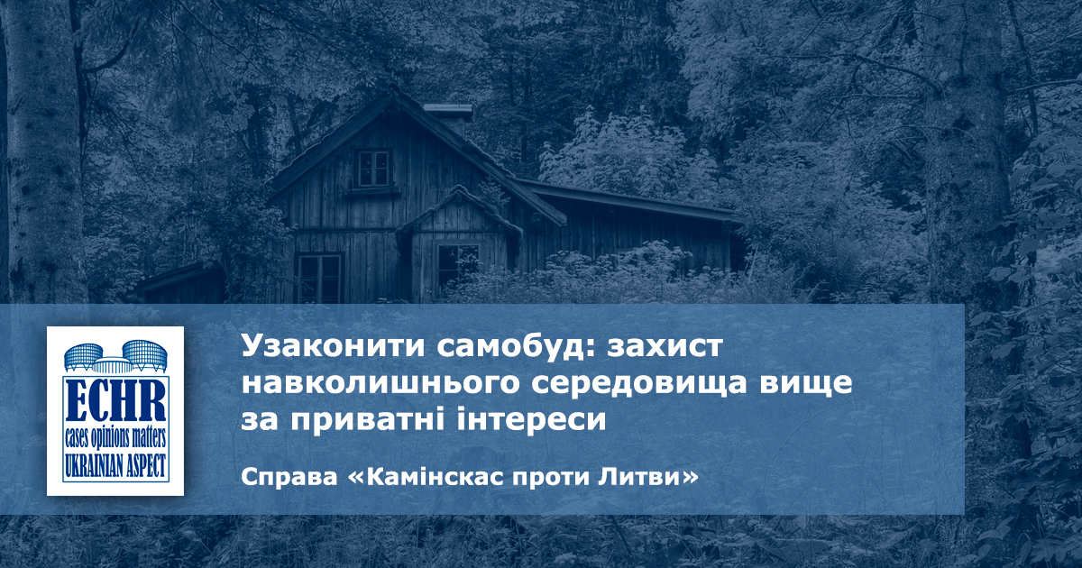 """Самобуд. Рішення ЄСПЛ у справі """"Камінскас проти Литви"""""""