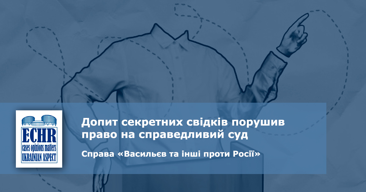 секретний свідок. рішення ЄСПЛ у справі «Васильєв та інші проти Росії»
