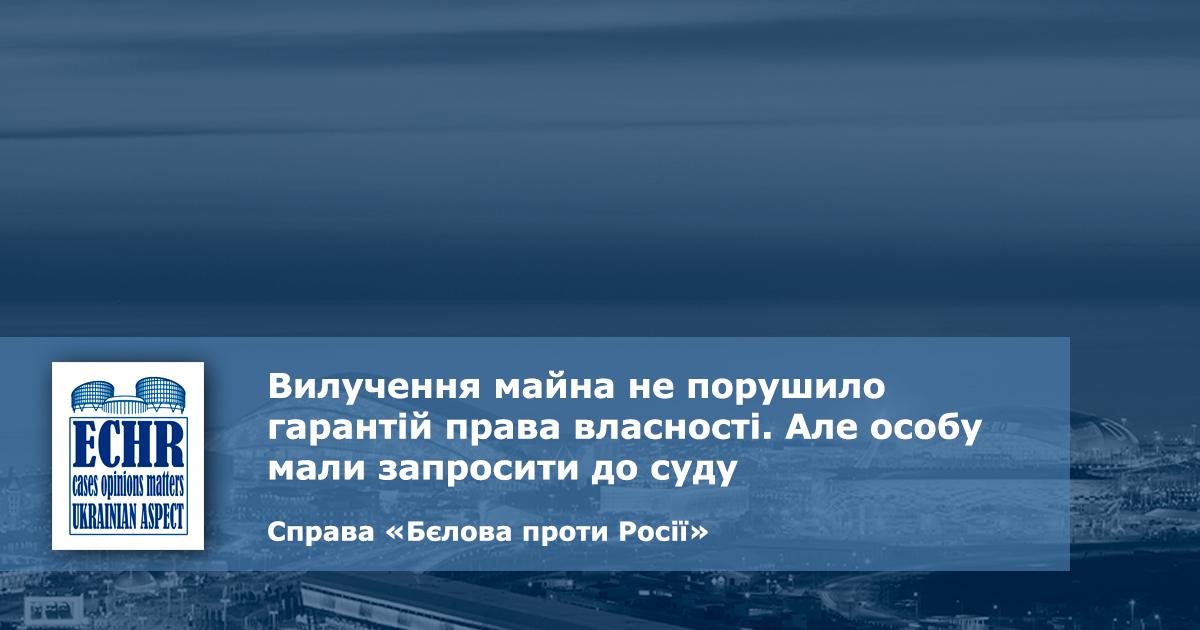 рішення ЄСПЛ у справі «Бєлова проти Росії»