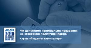 створення політичної партії. рішення ЄСПЛ у справі «Йорданови проти Болгарії»