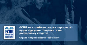 тероризм. адвокат. рішення ЄСПЛ у справі «Перване проти Туреччини»