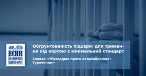 рішення ЄСПЛ у справі «Міргадіров проти Азербайджану і Туреччини»