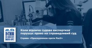 рішення ЄСПЛ у справі «Проскурников проти Росії»
