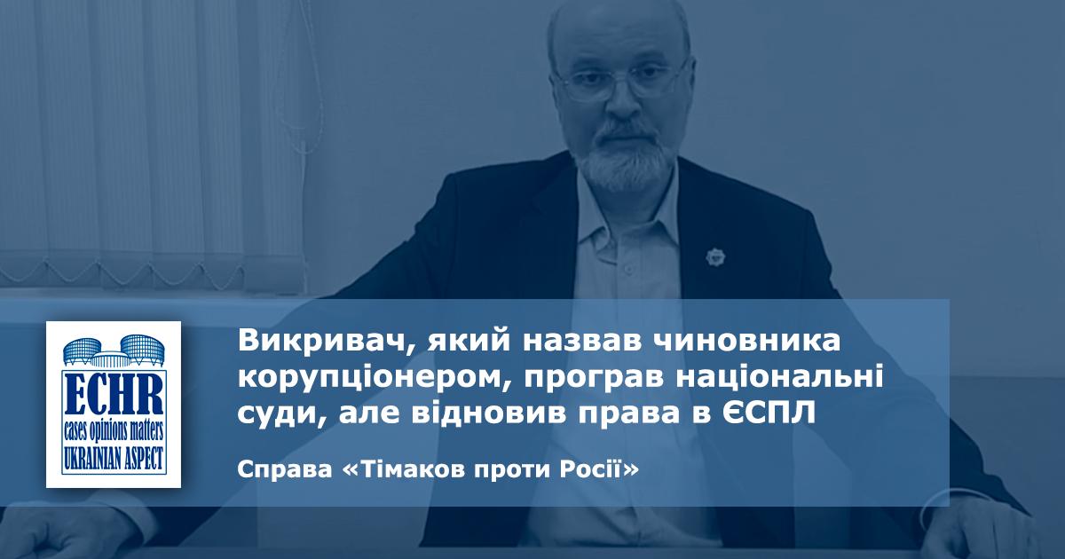 рішення ЄСПЛ у справі «Тімаков і ТОВ ІД Рубєж та Тімаков проти Росії»