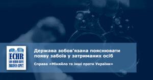 забої на тілі. рішення ЄСПЛ у справі «Міняйло та інші проти України»