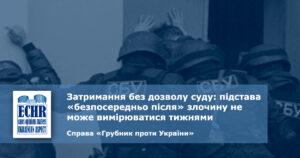 затримання без дозволу суду. рішення ЄСПЛ у справі «Грубник проти України»
