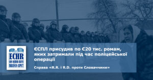 рішення ЄСПЛ у справі «R.R. і R.D. проти Словаччини»