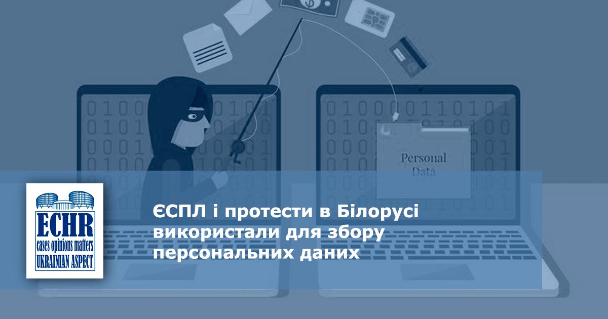 ЄСПЛ і протести в Білорусі використали для збору персональних даних