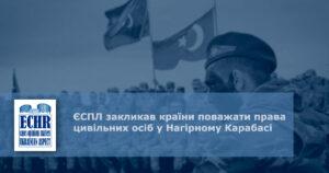 ЄСПЛ закликав країни поважати права цивільних осіб у Нагірному Карабасі