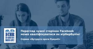 """рішення єспл у справі """"бутуруга проти румунії"""" кібербулінг"""