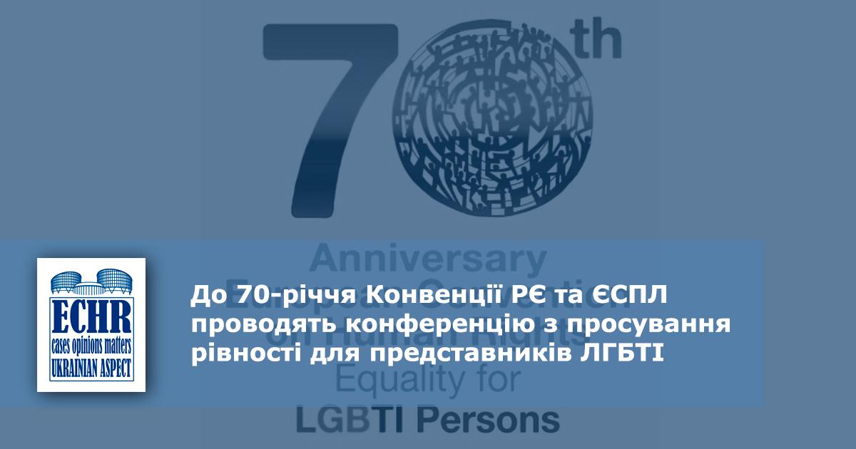 Роль Європейської конвенції з прав людини в просуванні рівності для ЛГБТІ-людей