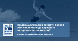 нетерпимість до корупції. рішення ЄСПЛ у справі «Горяйнова проти України»