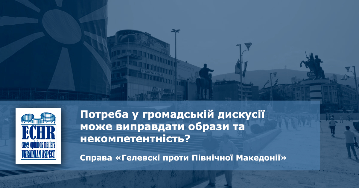 рішення ЄСПЛ у справі «Гелевскі проти Північної Македонії»