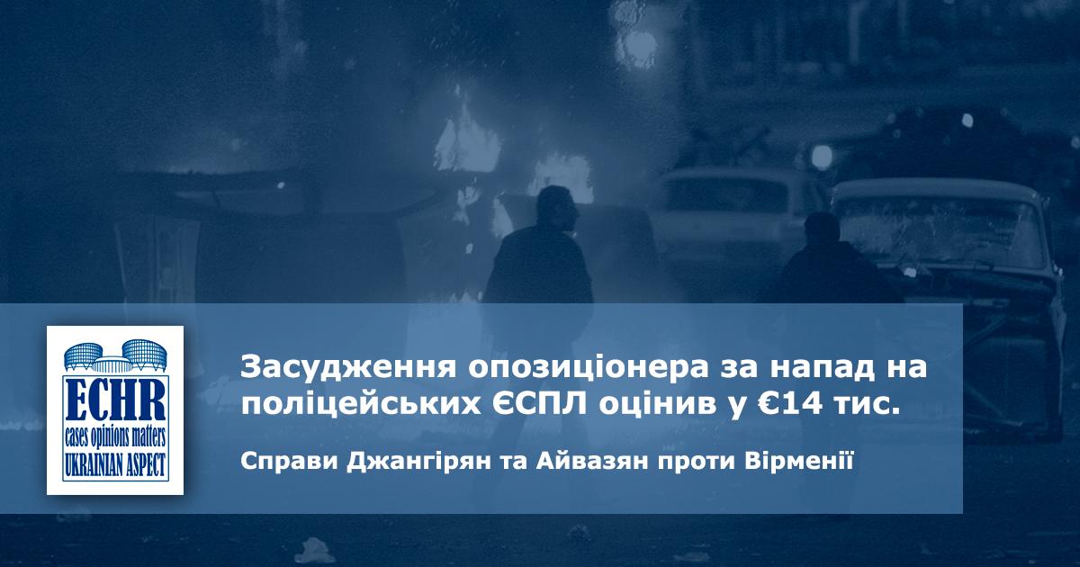 рішень ЄСПЛ у справах Справи Джангірян та Айвазян проти Вірменії