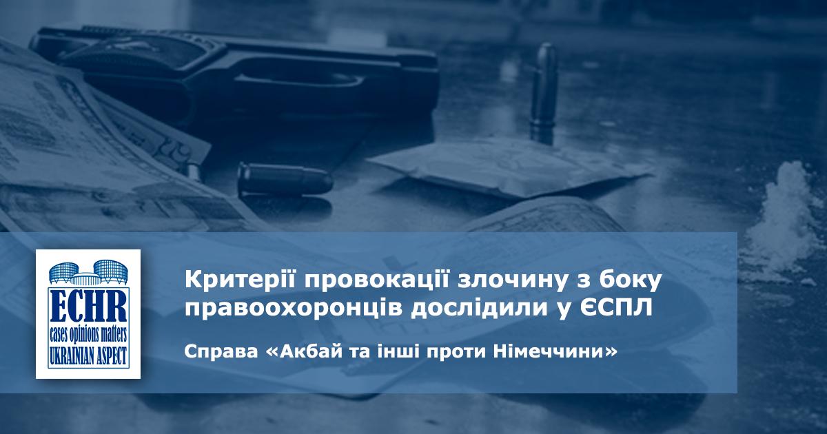 провокація злочину. рішення ЄСПЛ у справі «Акбай та інші проти Німеччини»