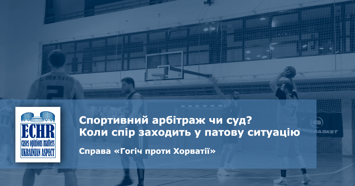 спортивний арбітраж. рішення ЄСПЛ у справі «Гогіч проти Хорватії»