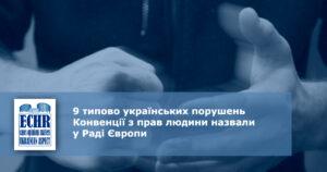 9 типово українських порушень Конвенції з прав людини