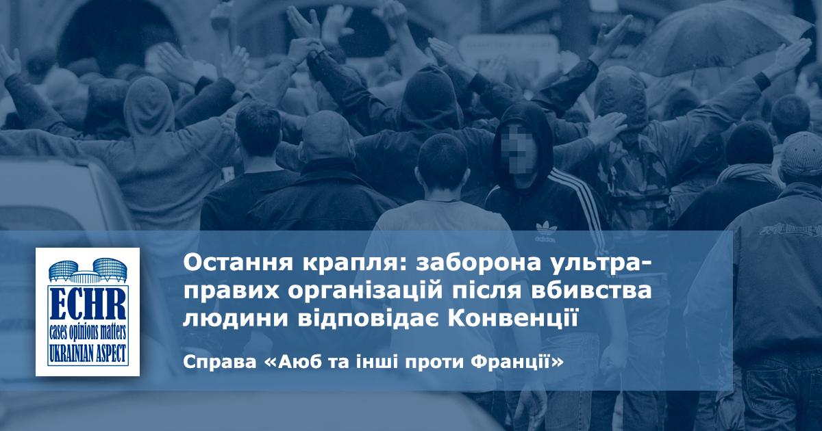 ультраправі. рішення ЄСПЛ у справі «Аюб та інші проти Франції»