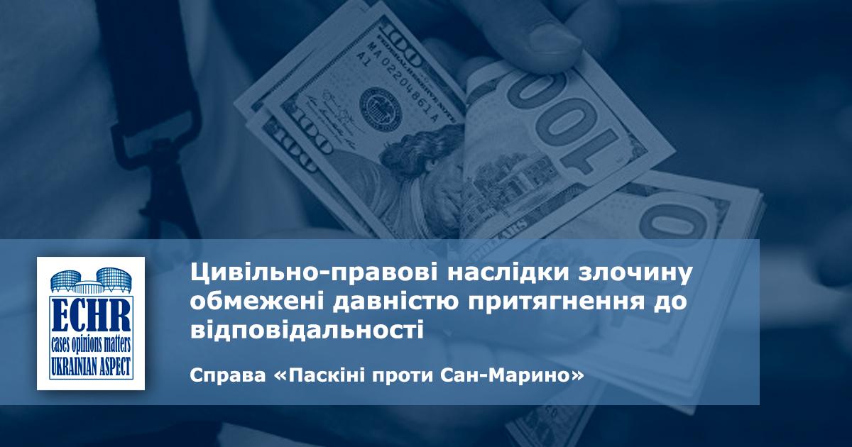 рішення ЄСПЛ у справі «Паскіні проти Сан-Марино», №2